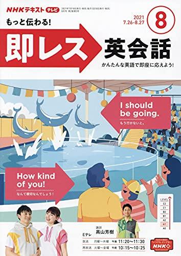 NHKテレビもっと伝わる!即レス英会話 2021年 08 月号 [雑誌]