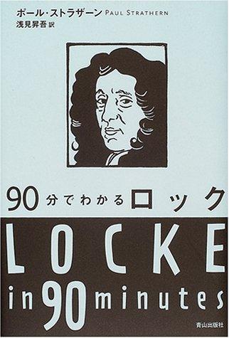 90分でわかるロック (90分でわかる哲学者シリーズ)
