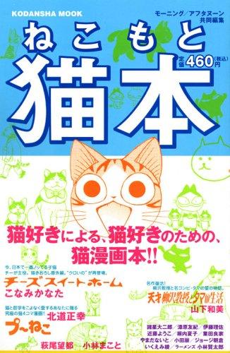 猫本 (講談社 Mook)の詳細を見る