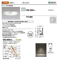 山田照明/ダウンライト DD-3504-L