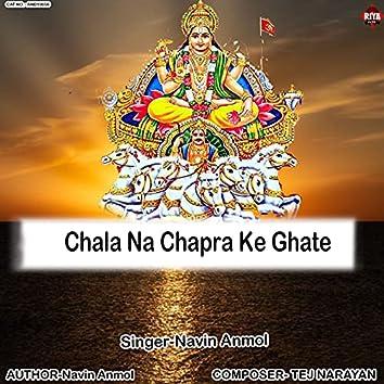 Chala Na Chapra Ke Ghate