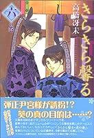 きらきら馨る (6の巻) (ウィングス・コミックス文庫)