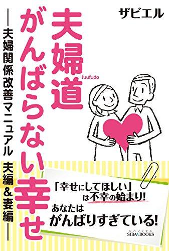 夫婦道 がんばらない幸せ: 夫婦関係改善マニュアル 夫編&妻編