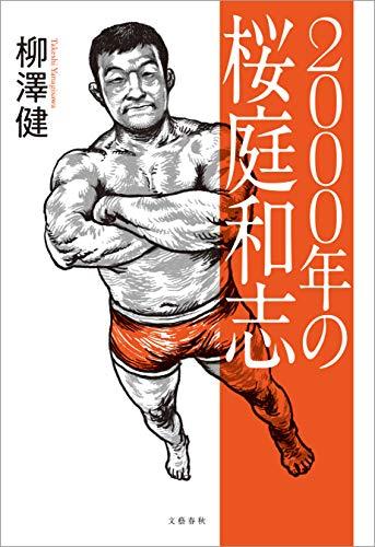 2000年の桜庭和志 (文春e-book)
