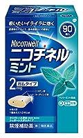 【指定第2類医薬品】 ニコチネル ミント セルフメディケーション禁煙補助薬 90個