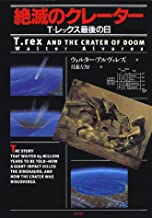 T. Rex and the Crater of Doom [Japanese Edition]