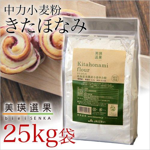 美瑛選果『美瑛産小麦粉 きたほなみ 25kg』