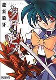 ムクロヒメ 1 (MFコミックス アライブシリーズ)