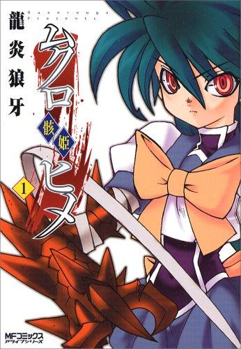 ムクロヒメ 1 (MFコミックス アライブシリーズ)の詳細を見る