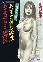 女教師冴子 私のなかに棲む淫性・私を性奴にする魔性 (フランス書院文庫)