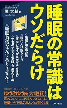 [堀大輔]の睡眠の常識はウソだらけ Forest2545新書