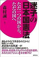 迷子の日本国憲法: ただ一つの国から、ただの国へ (一般書)