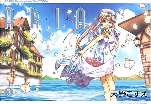 ARIA 3 (BLADEコミックス)