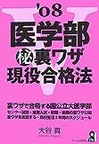 医学部 秘 裏ワザ現役合格法 2008年版 (Yell books)