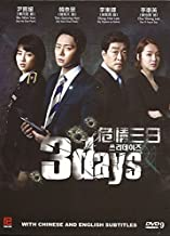3 Days (Korean drama with English subtitles, NTSC All Region)