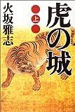 虎の城 (上)