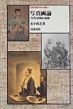 岩波近代日本の美術〈4〉写真画論―写真と絵画の結婚