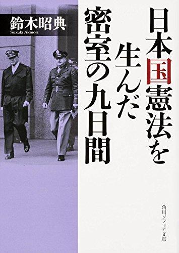 日本国憲法を生んだ密室の九日間 (角川ソフィア文庫)の詳細を見る