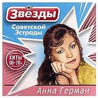 Anna German - Zvezdy Sovetskoi Estrady