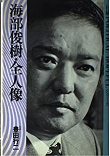 海部俊樹・全人像 (行研Political hopefulシリーズ)