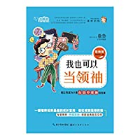 Cloud Reader I can when leaders: let me become a leader in the eyes of the story (colored version)(Chinese Edition)