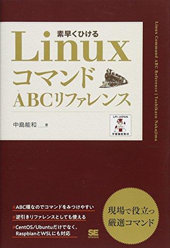 LinuxコマンドABCリファレンス