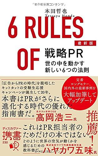 最新版 戦略PR 世の中を動かす新しい6つの法則 (ディスカヴァー携書)