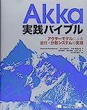 Akka実践バイブル アクターモデルによる並行・分散システムの実現