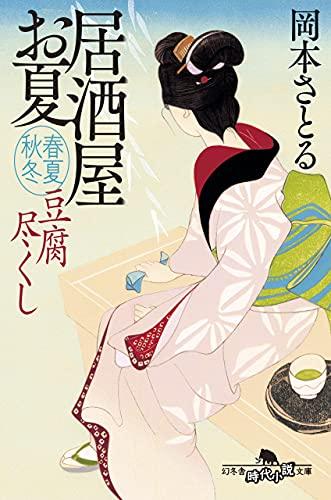 豆腐尽くし 居酒屋お夏 春夏秋冬 (幻冬舎時代小説文庫)