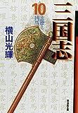 三国志 10 (潮漫画文庫)