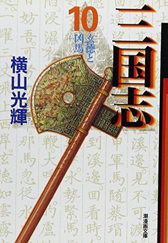 三国志 10 (潮漫画文庫)の詳細を見る