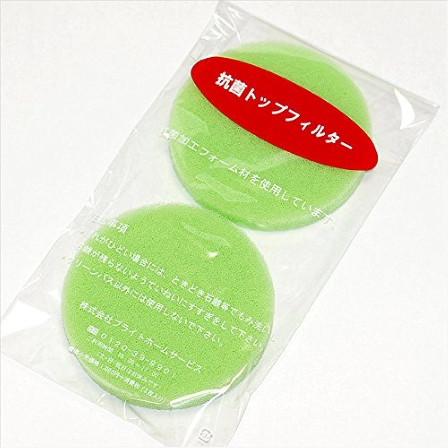 スラム保全不調和24時間風呂 抗菌トップフィルター(2枚入り) ブライトホームサービス製品用