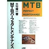 MTBパーフェクトメンテナンス