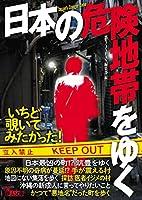 日本の危険地帯をゆく (鉄人文庫)
