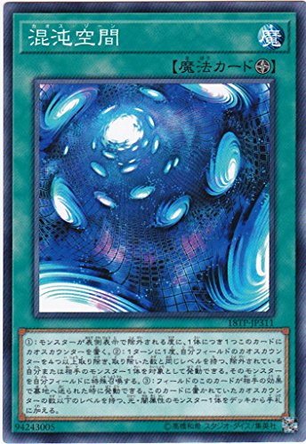 遊戯王 混沌空間 18TP-JP311 トーナメントパック2018 Vol.3