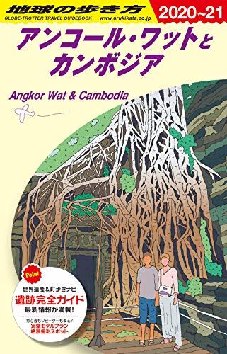 D22 地球の歩き方 アンコール・ワットとカンボジア 2020~2021