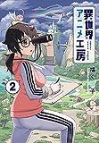 異世界アニメ工房 (2)