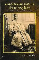 Maharaja Gayakvad Sayajirav Trijana Samaynu Shikshan (Navsari Prant I.S. 1875 To I.S. 1939)