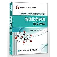 普通化学实验英文教程