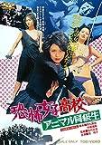 恐怖女子高校 アニマル同級生[DVD]