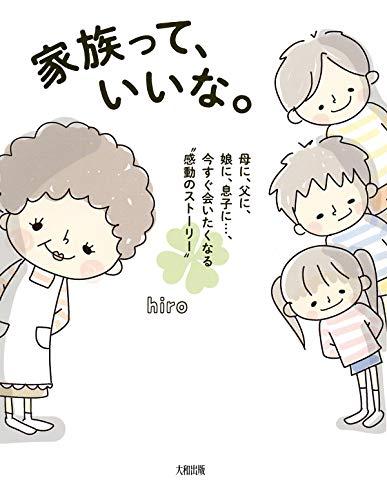 """家族って、いいな。 母に、父に、娘に、息子に…、今すぐ会いたくなる""""感動のストーリー"""" (大和出版)"""