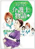 スマイル!!介護士物語―みんなの介護入門書!! (2)