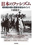 日本のファシズム -昭和戦争期の国家体制をめぐって