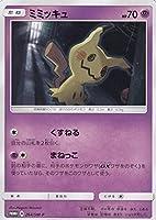 ポケモンカードゲーム 264/SM-P ミミッキュ カードゲーマーvol.41 特別付録