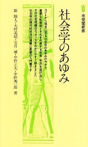 社会学のあゆみ (有斐閣新書 C 52)