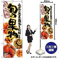 旬の果物 写真 のぼり No.21901