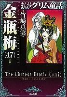 まんがグリム童話 金瓶梅 [文庫版] コミック 1-47巻セット