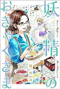 妖精のおきゃくさま 分冊版 7巻 表紙画像