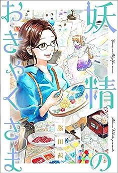 [脇田茜]の妖精のおきゃくさま 分冊版 : 7 (webアクションコミックス)