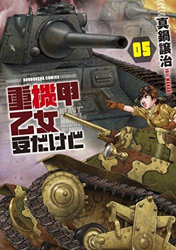 重機甲乙女 豆だけど 5 (芳文社コミックス)